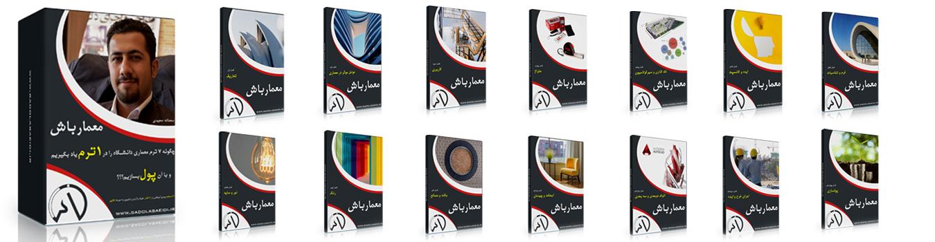 پکیج آموزشی معمار باش-سعدالله سعیدی
